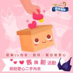 【活動】捐助愛心二手內衣,舊換新活動
